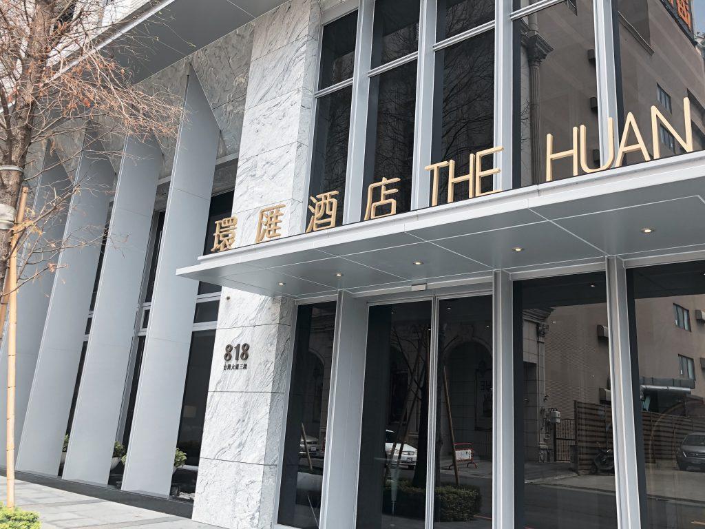 台中-順天環匯酒店